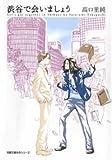 渋谷で会いましょう / 高口 里純 のシリーズ情報を見る
