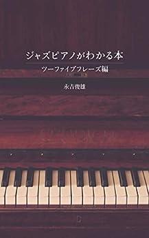 [永吉俊雄]のジャズピアノがわかる本 ツーファイブフレーズ編: 全楽器対応 レッスン動画付き