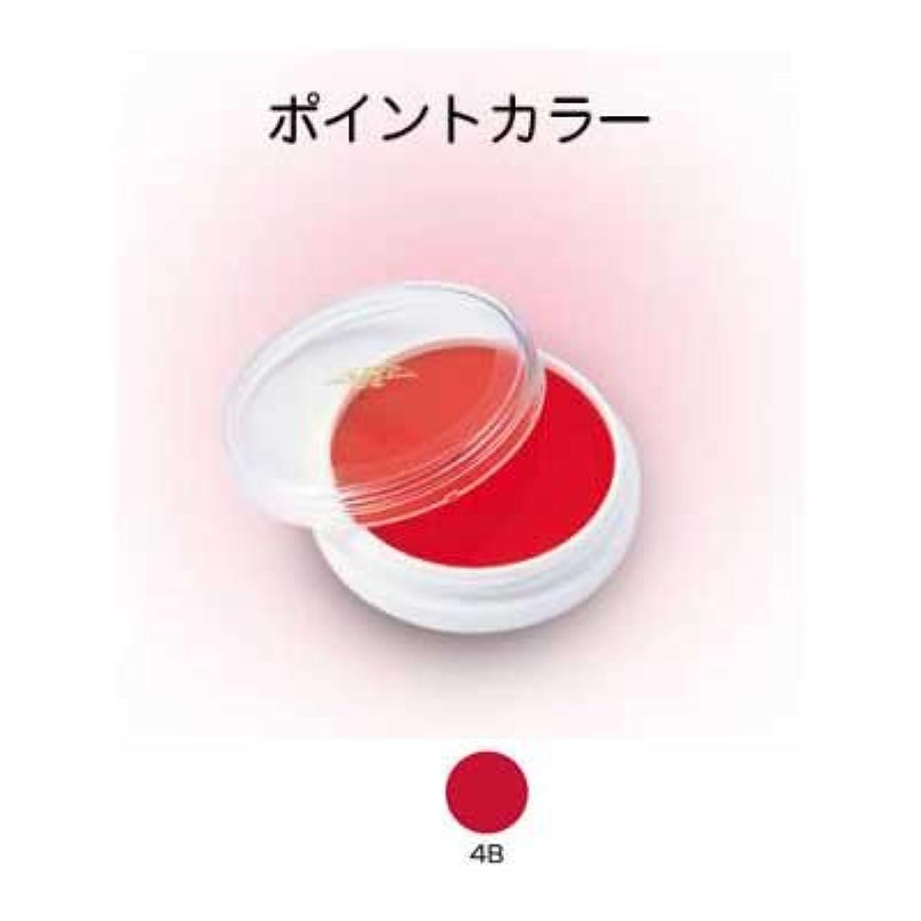 任命ダンプ繊毛ライニングカラー 4g 4B【三善】