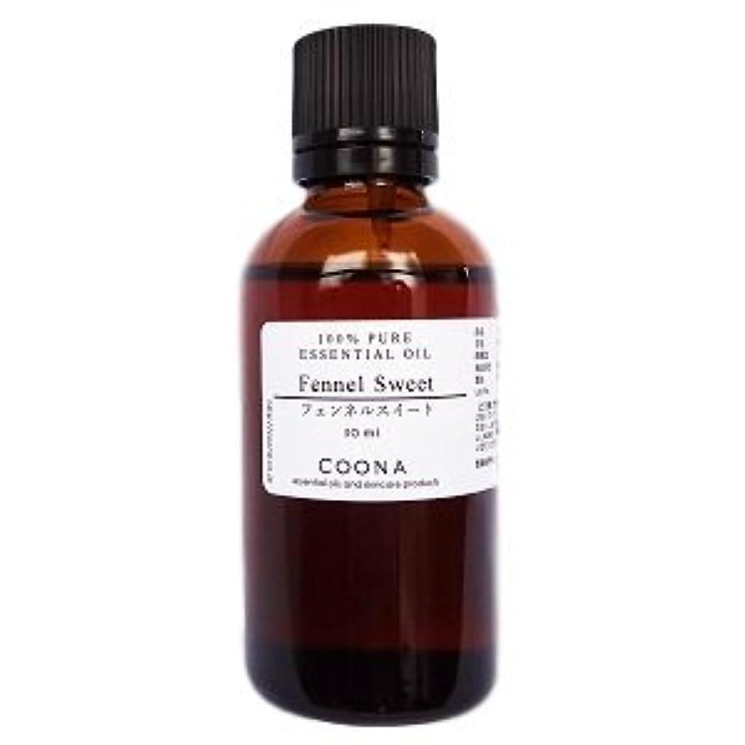大人群がるポジションフェンネル スイート 50 ml (COONA エッセンシャルオイル アロマオイル 100%天然植物精油)