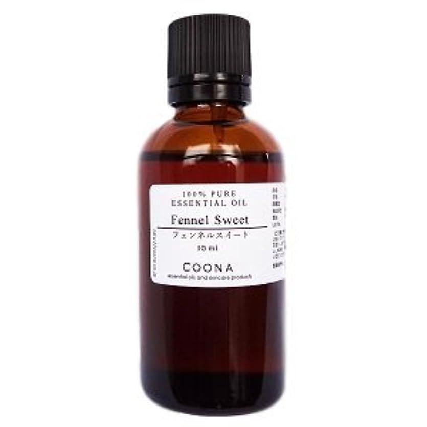 才能のあるデマンド前部フェンネル スイート 50 ml (COONA エッセンシャルオイル アロマオイル 100% 天然植物精油)