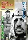 プロレススーパースター列伝 vol.5 ザ・シーク&ドン・カーチス [DVD]