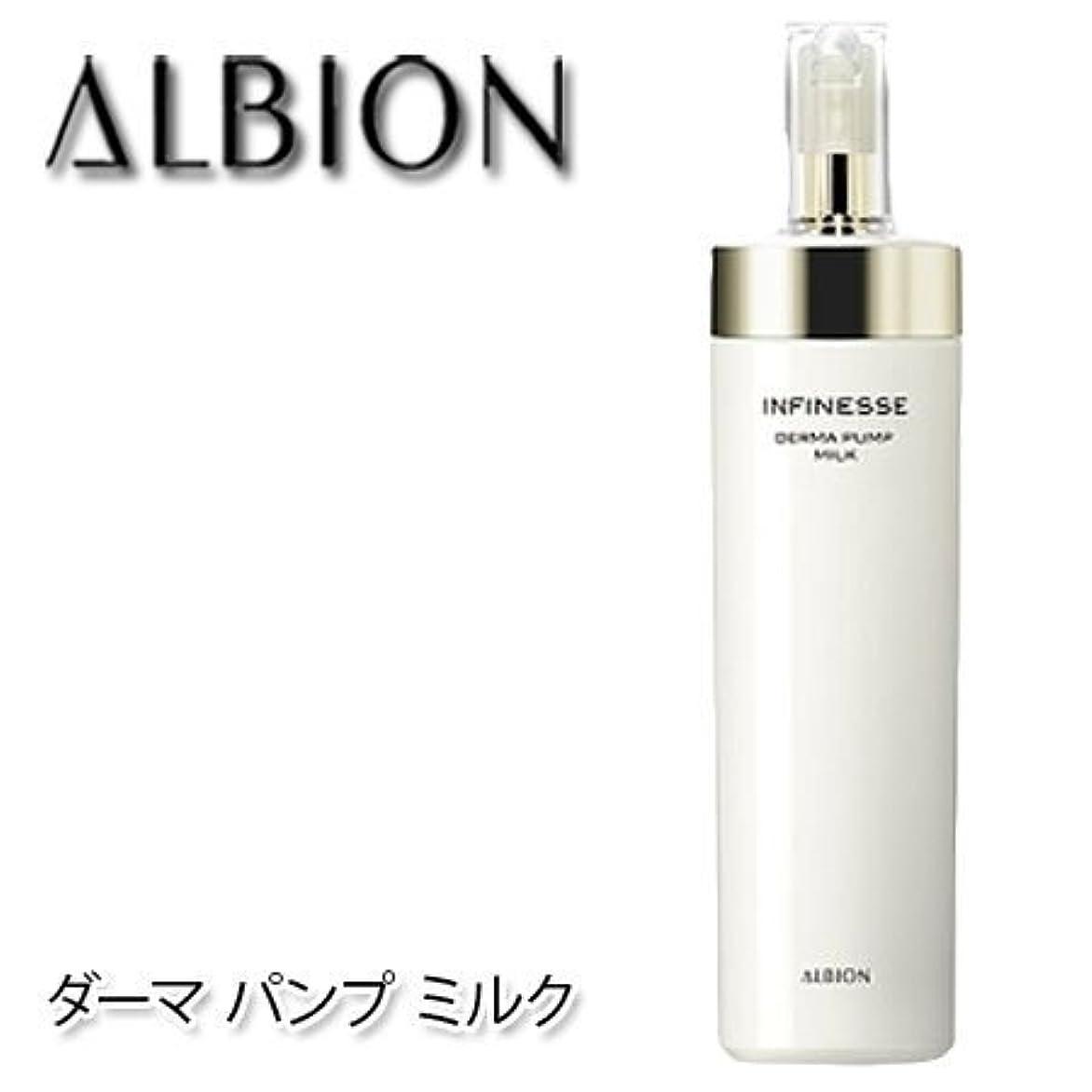 おもしろいプロポーショナル一般アルビオン アンフィネス ダーマ パンプ ミルク 200g-ALBION-