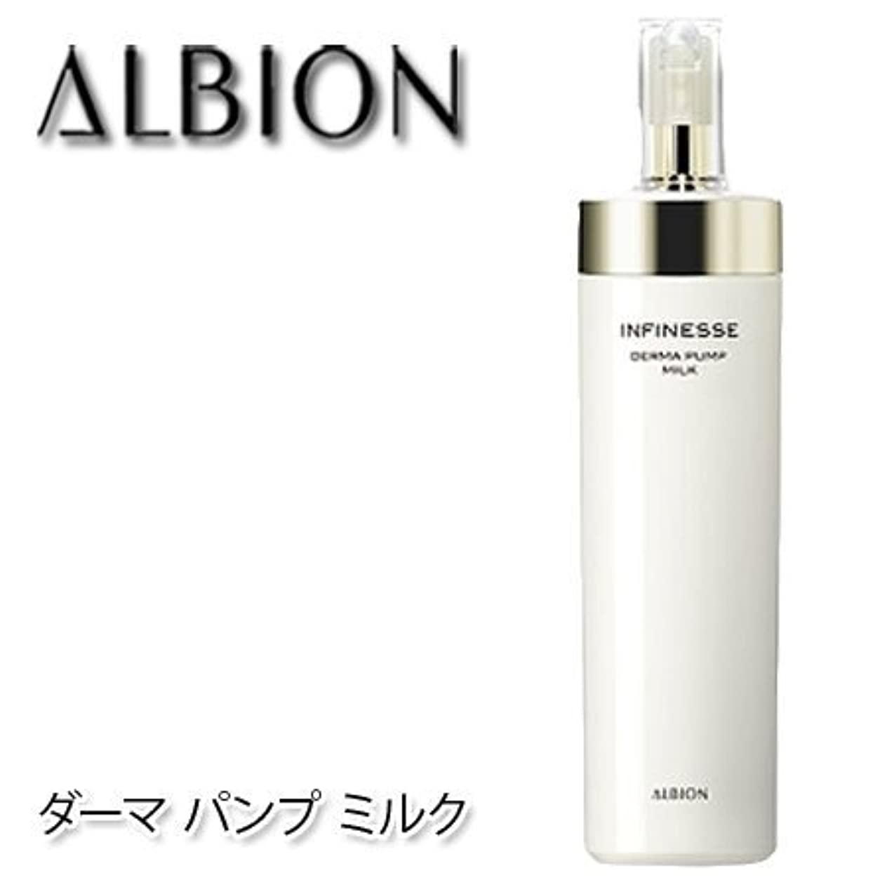 写真を描く悪党緩めるアルビオン アンフィネス ダーマ パンプ ミルク 200g-ALBION-