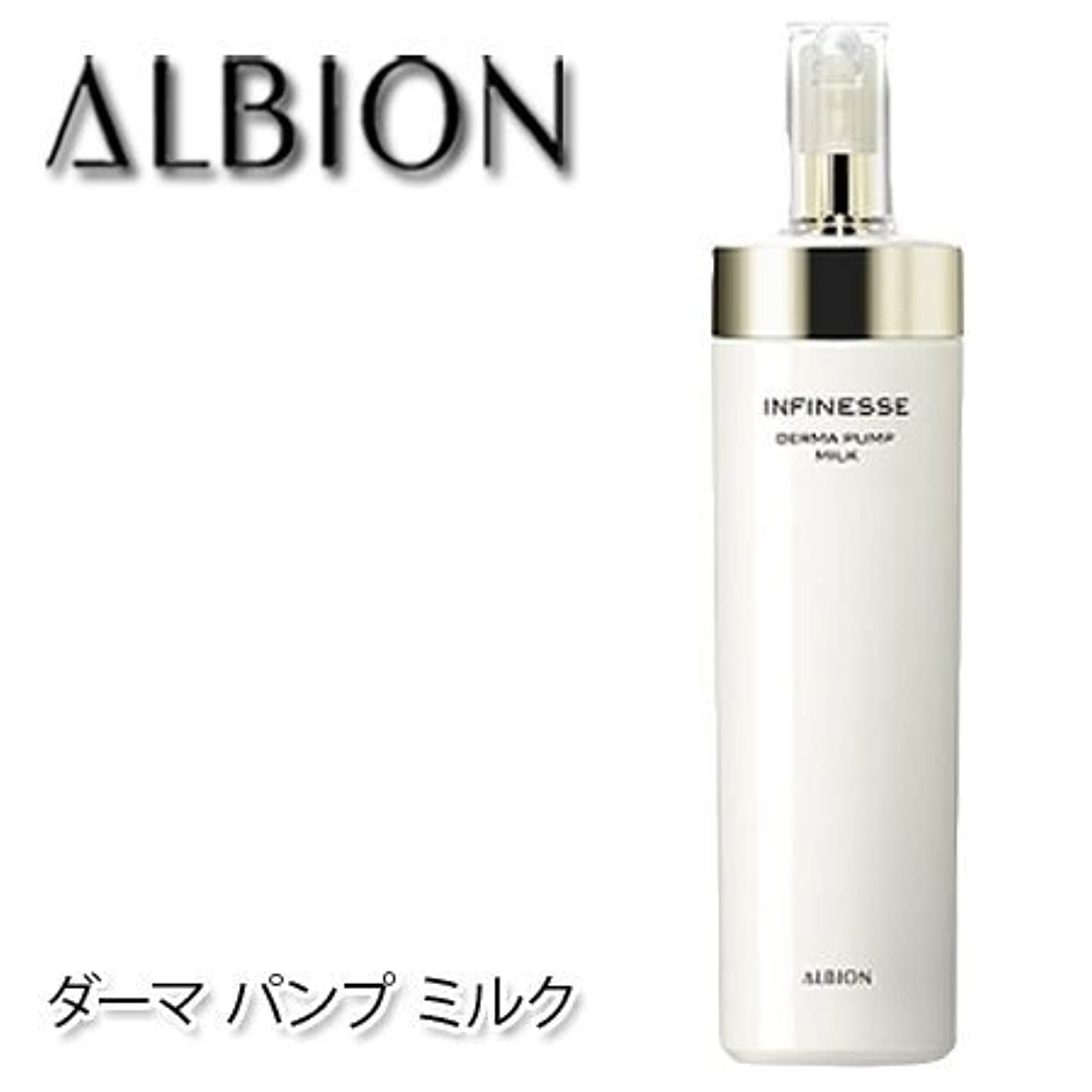 ケーブルカー導入する留め金アルビオン アンフィネス ダーマ パンプ ミルク 200g-ALBION-