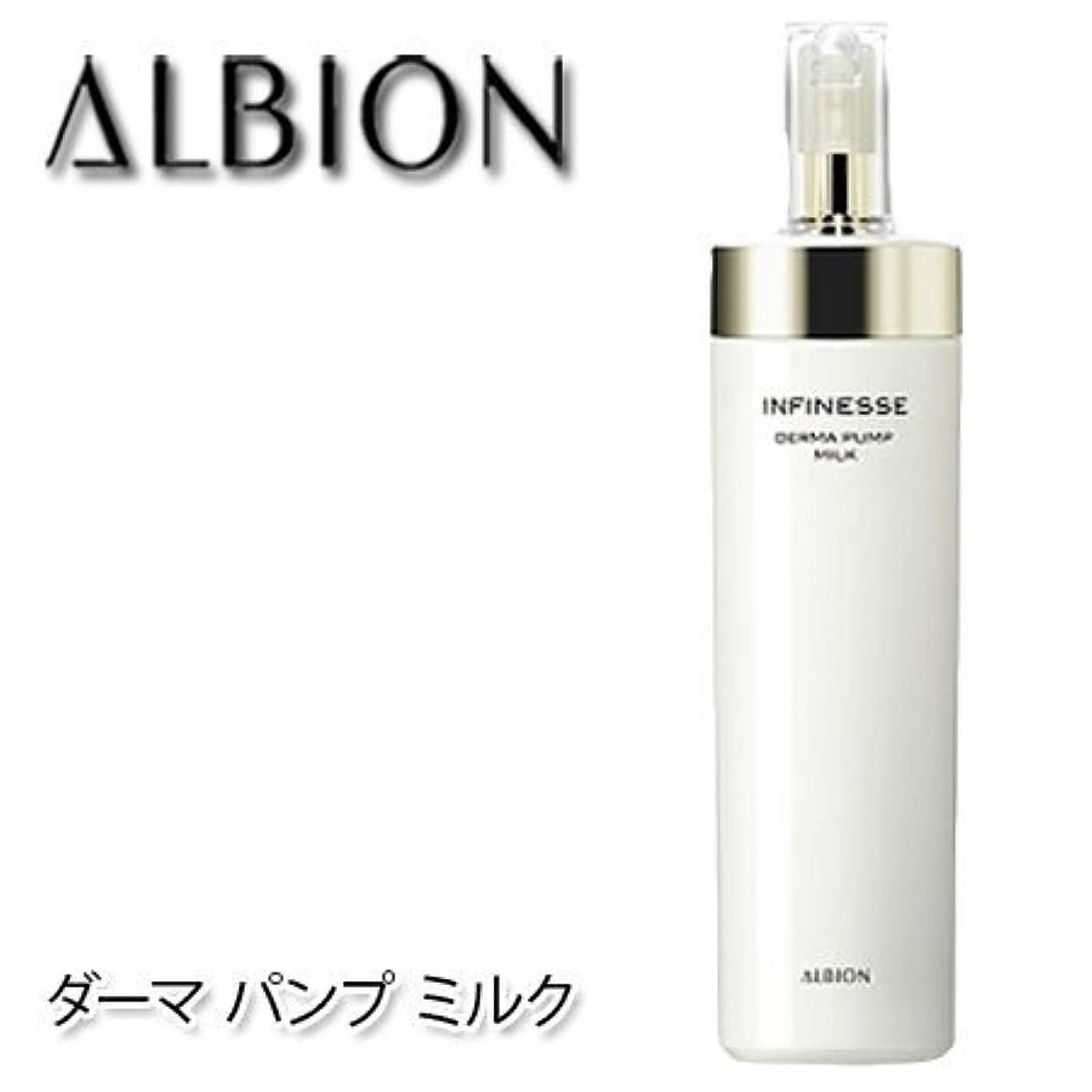 下にイソギンチャク思い出させるアルビオン アンフィネス ダーマ パンプ ミルク 200g-ALBION-