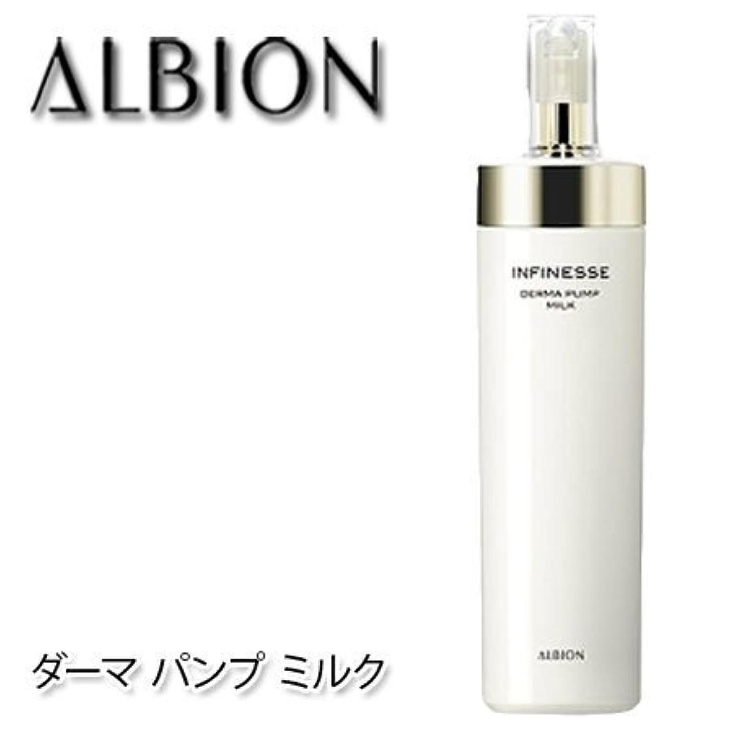 鼓舞する水素隠すアルビオン アンフィネス ダーマ パンプ ミルク 200g-ALBION-