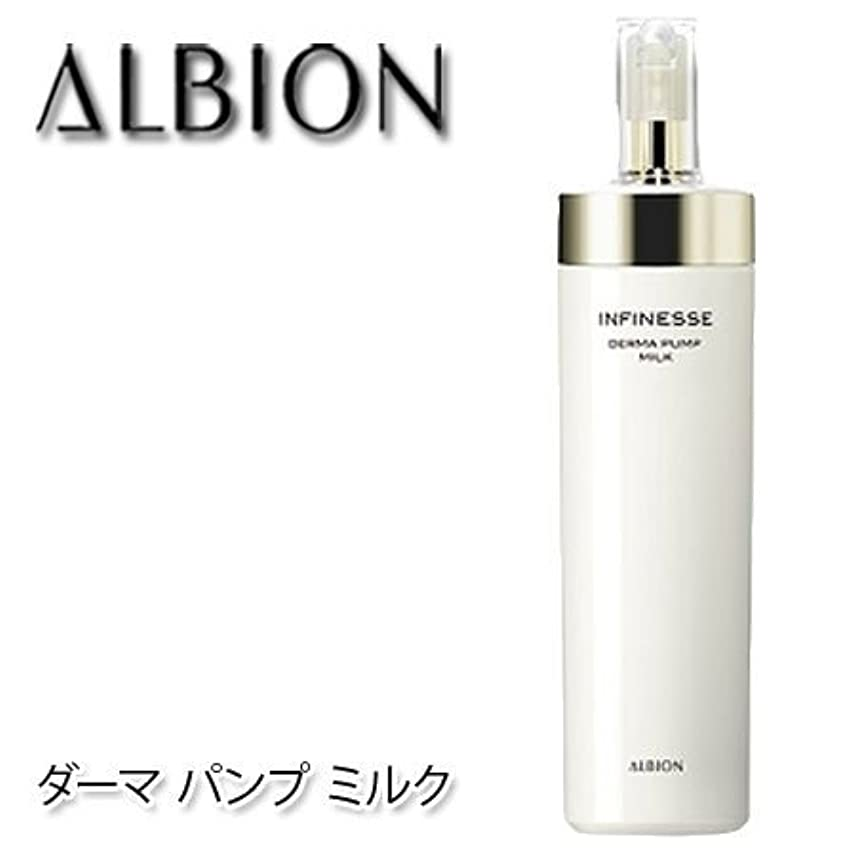 努力するジレンマ土アルビオン アンフィネス ダーマ パンプ ミルク 200g-ALBION-