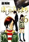 ほしのふるまち 6 (ヤングサンデーコミックス)