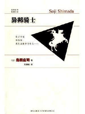 異邦騎士(改定完全版・異邦の騎士)(中国語)