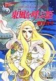 東風(こち)を呼ぶ姫 (コバルト文庫―リダーロイス・シリーズ外伝)
