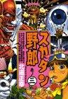 スカタン野郎 巻ノ3 (アフタヌーンKC)