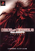 DIRGE of CERBERUS - FINAL FANTASY VII - PS2版 PRELUDE  Vジャンプブックス