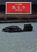 竜安寺 枯山水の海 (日本の庭園美)