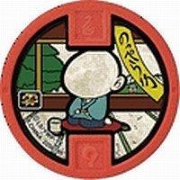 妖怪ウォッチ 妖怪メダル零章/古典メダル/フシギ族/のっぺら坊