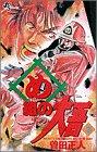 め組の大吾―火事場のバカヤロー (3) (少年サンデーコミックス)