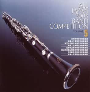 第51回全日本吹奏楽コンクール全国大会ライブ録音盤 全日本吹奏楽2003 Vol.5