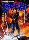 真田十勇士 (2) (Jump super ace)