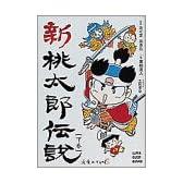 新桃太郎伝説〈下巻〉 (スーパークエスト文庫)