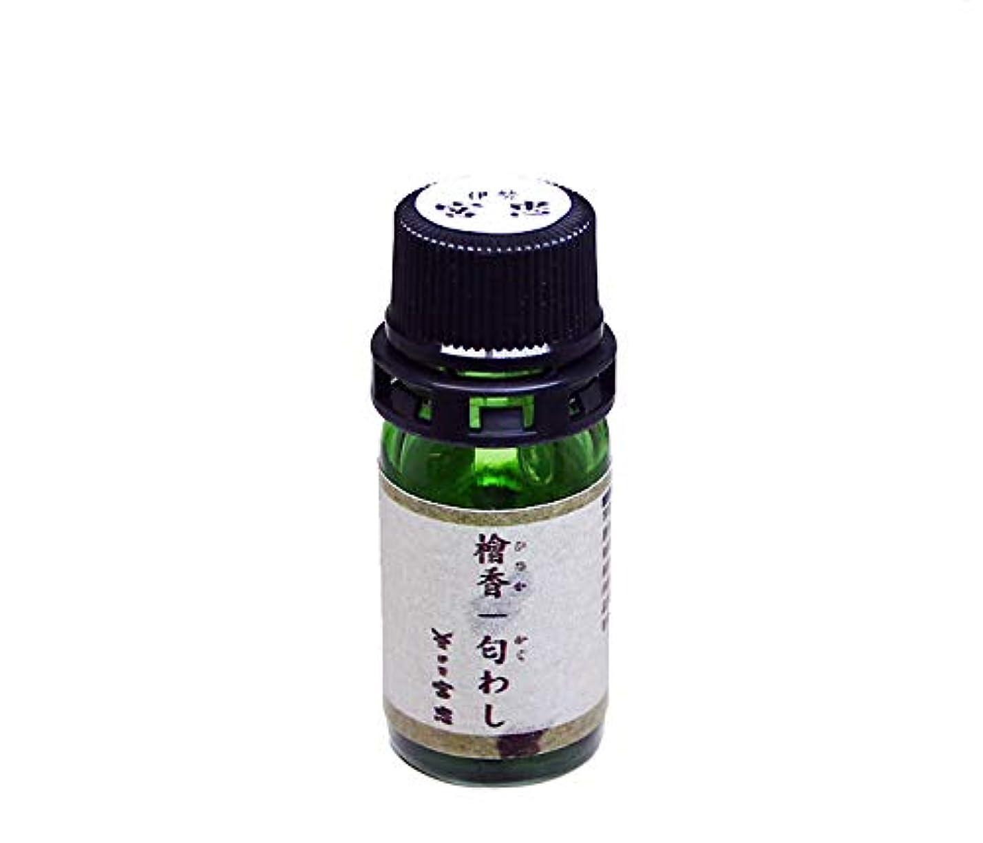 ホイッスル大いに衰える桧 精油 エッセンシャルオイル 檜香(ひのか) 匂わし 5ml