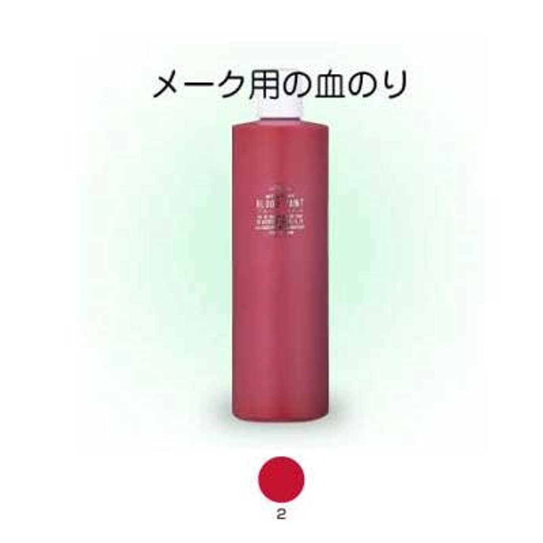側溝実験懐ブロードペイント(メークアップ用の血のり)500ml 2【三善】