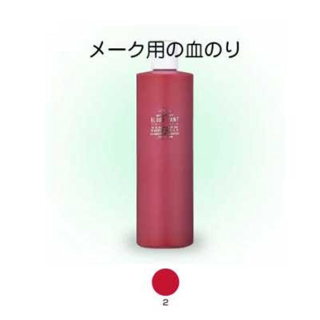 しない純正シダブロードペイント(メークアップ用の血のり)500ml 2【三善】
