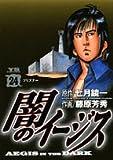 闇のイージス 24 (ヤングサンデーコミックス)