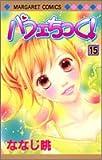 パフェちっく! (15) (マーガレットコミックス (3873))