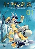 封神演義 完全版 1 (ジャンプコミックス)の詳細を見る