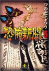 恐怖新聞 (5) (秋田文庫)