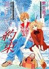 姫神町リンク (2) (あすかコミックスDX)