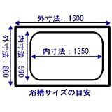 お風呂のふた  ノーリツ 風呂ふた 組みふた サイズ:長さ1,468mm×幅710mm(2分割)  品番:FA1680SFA-GY/W KGB