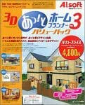 3Dあっ!とホームプランナー Ver.3 バリューパック