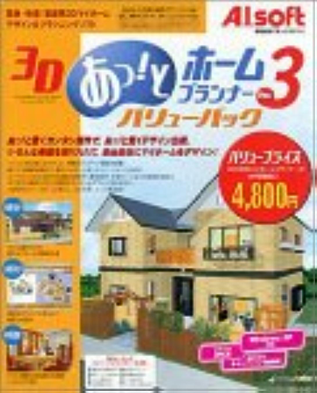 感謝する富富3Dあっ!とホームプランナー Ver.3 バリューパック