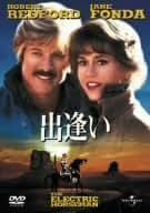 出逢い [DVD]