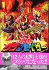 超星神グランセイザー 1 (マガジンZコミックス)