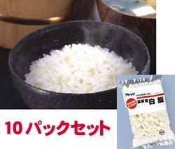 味の素 業務用 白飯 250g×10パックセット