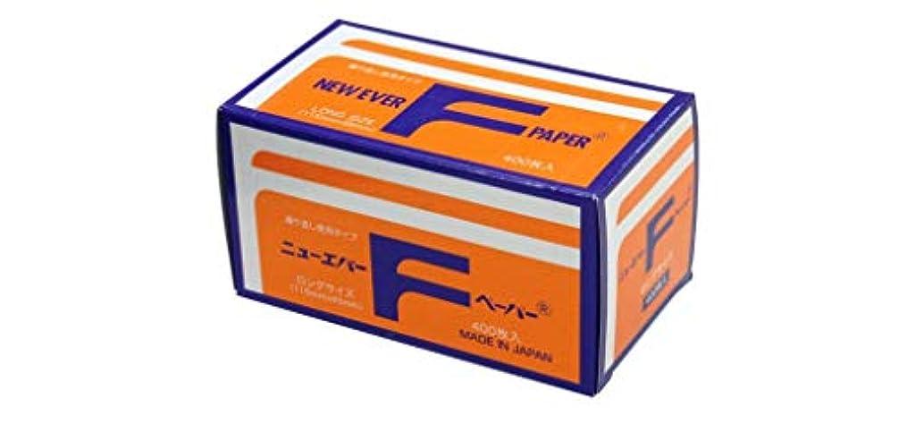 オーバーフローアレンジ配列エバーメイト ニューエバー Fペーパー L 400枚入