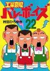 工業哀歌バレーボーイズ(22) (ヤンマガKCスペシャル)