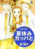 Stayネクスト夏休みカッパと (フラワーコミックス)