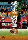 源氏物語 (5) (小学館文庫)