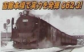 Nゲージ A9811 C62-3 函館本線・小樽築港機関区・改良品