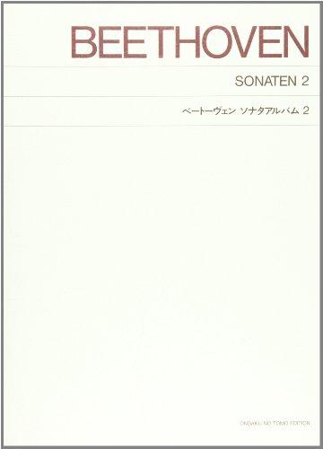 標準版 ベートーベン ソナタアルバム2