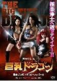 巨乳ドラゴン 温泉ゾンビVSストリッパー5 [DVD]