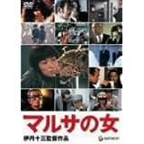 マルサの女 [DVD]