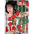 いぬ 2 (ヤングサンデーコミックス)