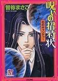 呪いの招待状 (2) (ホラーMコミック文庫)