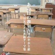あの日の教室~さわやか3組~NHK子ども番組テーマ集