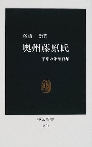奥州藤原氏―平泉の栄華百年 (中公新書)