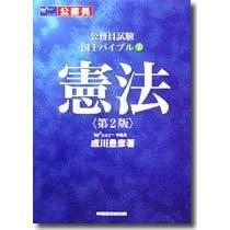 公務員試験 国1バイブル〈1〉憲法